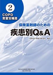 保険薬剤師のための疾患別Q&A 2.COPD、気管支喘息