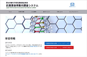 JACSのウェブサイト
