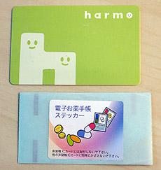 現在のカード(上)と試作時のカード