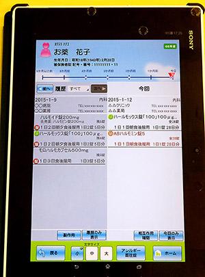 モバイル端末から服薬情報等を閲覧できる