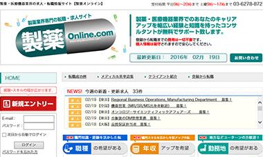 PC版製薬オンラインのトップ画面