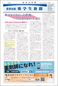 薬学生新聞201603