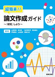 超簡単!!論文作成ガイド~『研究』をしよう~