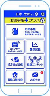 日本調剤の「お薬手帳プラス」