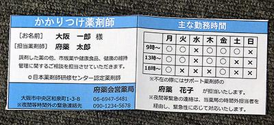 かかりつけ薬剤師カード