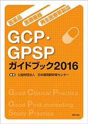 医薬品・医療機器・再生医療等製品 GCP・GPSPガイドブック2016