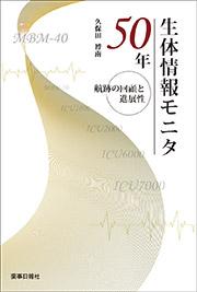 生体情報モニタ50年~航跡の回顧と進展性~