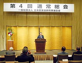 日本医薬品卸売業連合会 第4回通常総会