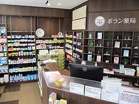 OTC薬も非常に充実しているポラン薬局