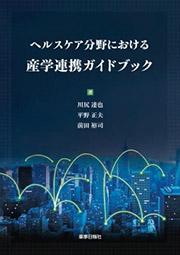 ヘルスケア分野における産学連携ガイドブック