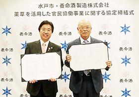 協定締結式での高橋水戸市長(左)と養命酒の川村会長