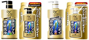 「デ・オウ」ブランドの新製品