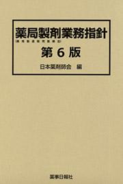 薬局製剤業務指針 第6版