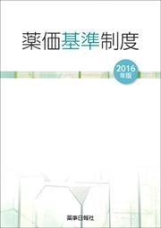 薬価基準制度2016年版