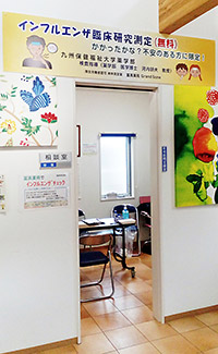 薬局の相談室にブースを設置し検査を実施した(九州保健福祉大学提供)
