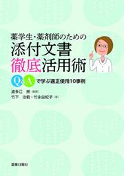 薬学生・薬剤師のための 添付文書徹底活用術‐Q&Aで学ぶ適正使用10事例‐