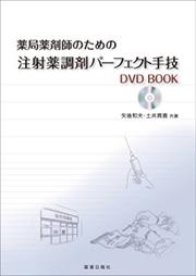 薬局薬剤師のための注射薬調剤パーフェクト手技 DVD BOOK