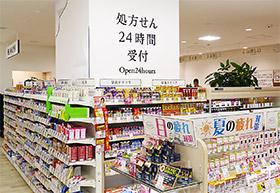 24時間調剤対応の都市型ドラッグストアも登場(ウエルシア薬局)