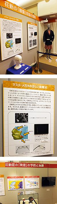 室内での花粉症対策、マスク・メガネの正しい装着法、最新の研究も含めた様々な花粉症の治療法を紹介する第4章のゾーン