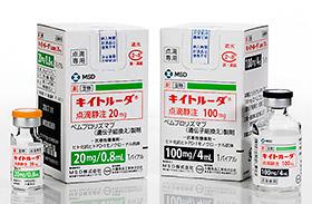 抗PD-1抗体「キイトルーダ点滴静注20mg・同100mg」