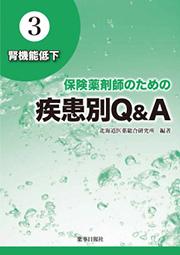 保険薬剤師のための 疾患別Q&A 3.腎機能低下