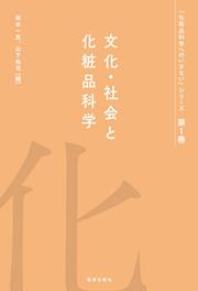 『化粧品科学へのいざない』シリーズ第1巻 文化・社会と化粧品科学