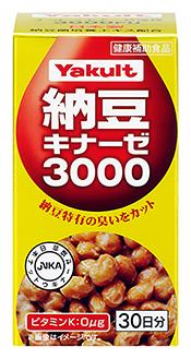 納豆キナーゼ3000