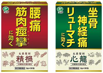 左から精禍(せいか)、心龍(しんりゅう)