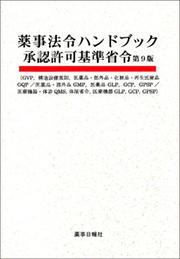 薬事法令ハンドブック 承認許可基準省令 第9版