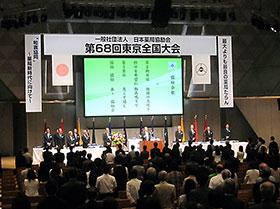 東京で行われた第68回全国大会