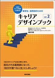 薬学生・薬剤師のための キャリアデザインブック ver.2