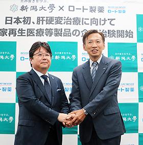 左から新潟大学の寺井崇二氏、ロート製薬の山田邦雄氏