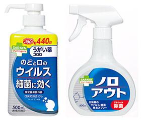 感染対策ブランドから新製品