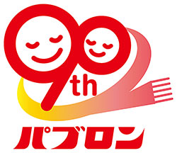 パブロン90周年ロゴ