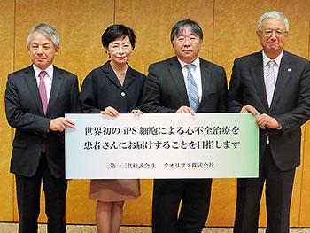 左から順に、2人目がクオリプス・飯野直子社長、澤芳樹氏、第一三共・中山讓治会長兼CEO