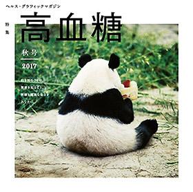 「高血糖」がテーマの「ヘルス・グラフィックマガジン」最新号(vol.27)