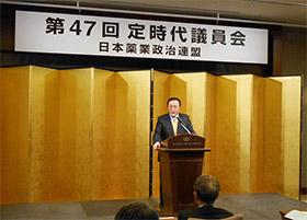 1日に都内で開かれた第47回定時代議員会