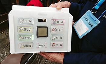 押すだけで用件が伝えられるボタン式の機器「ひとことコール」