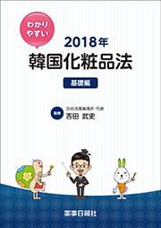 わかりやすい韓国化粧品法 2018年 基礎編