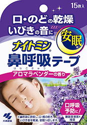 「ナイトミン鼻呼吸テープ アロマラベンダーの香り」