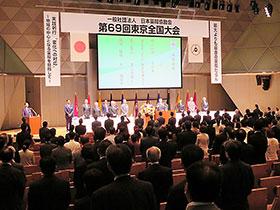 協励会の第69回東京全国大会