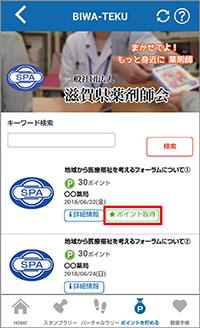 「BIWA-TEKU」の画面