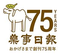 「薬事日報」創刊75周年ロゴ