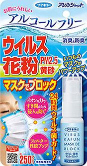 シャット コロナ アレル フマキラー アレルシャットを買ってみました!:2020年3月29日|柴田カイロプラクティックのブログ|ホットペッパービューティー
