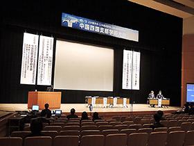 薬学関係者や薬剤師ら約1300人が参加した中国四国支部学術大会