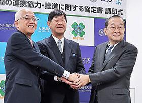 左から芝井敬司関西大学長、大槻勝紀大阪医大学長、政田幹夫大阪薬大学長