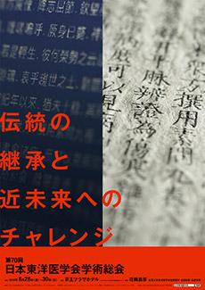 学術総会のポスター