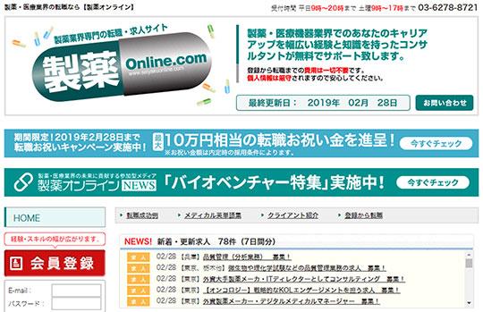 「製薬オンライン」のトップページ