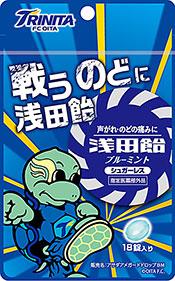 浅田飴のコラボ製品