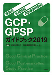 GCP・GPSPガイドブック2019